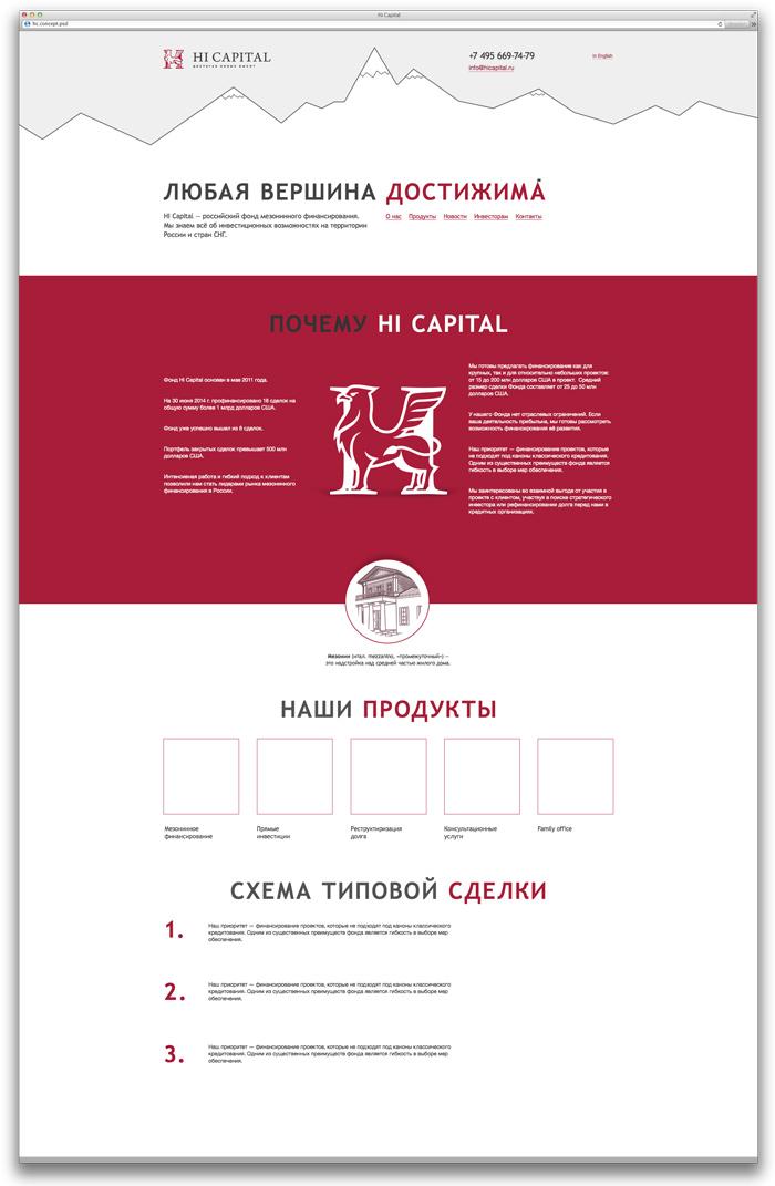 Концепция сайта Hi Capital