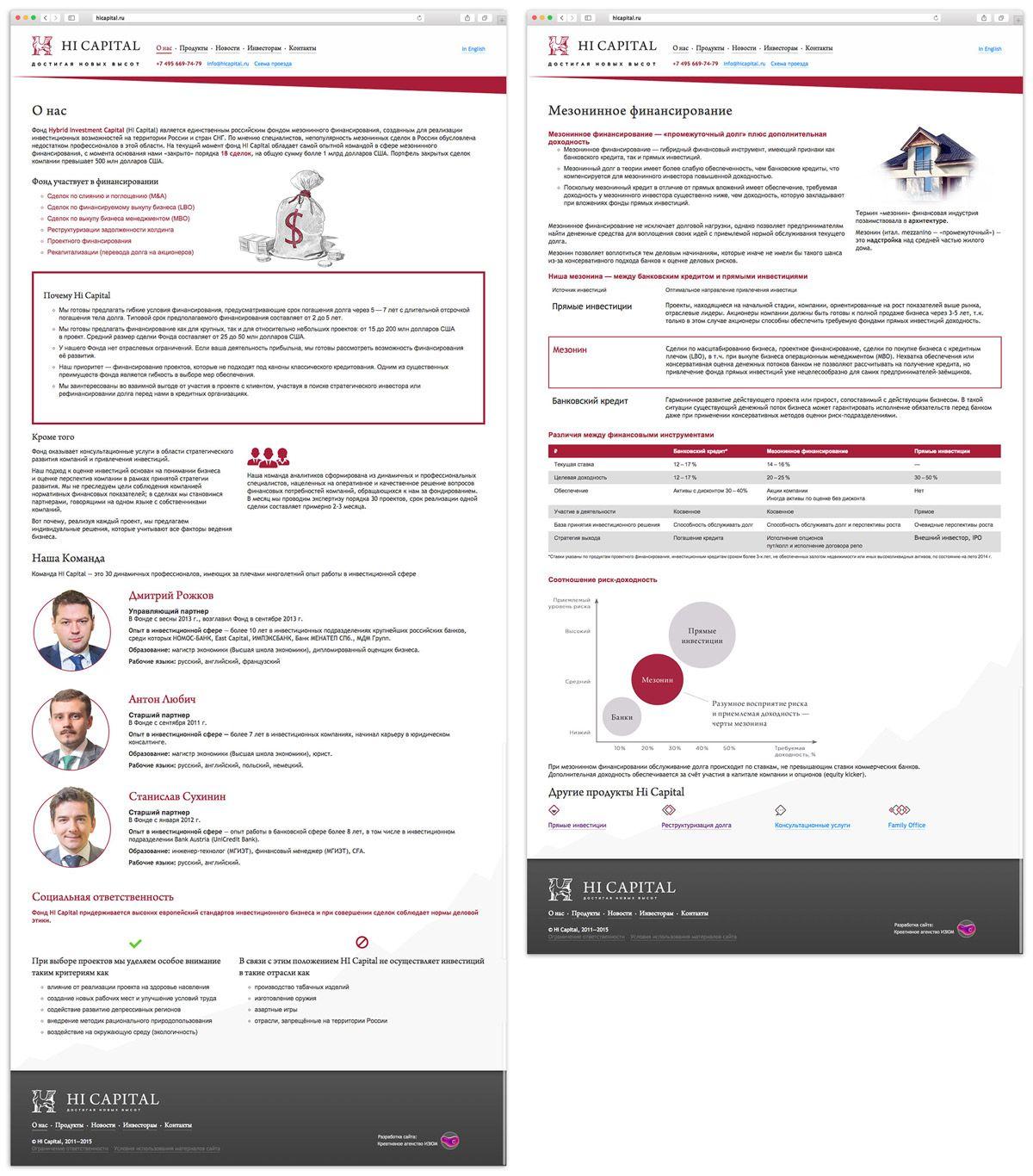 Страница о компании и продукта