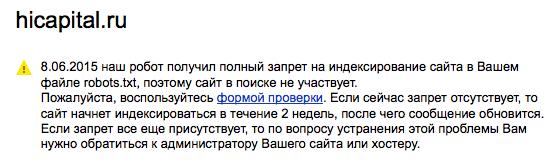 Сообщение Яндекса